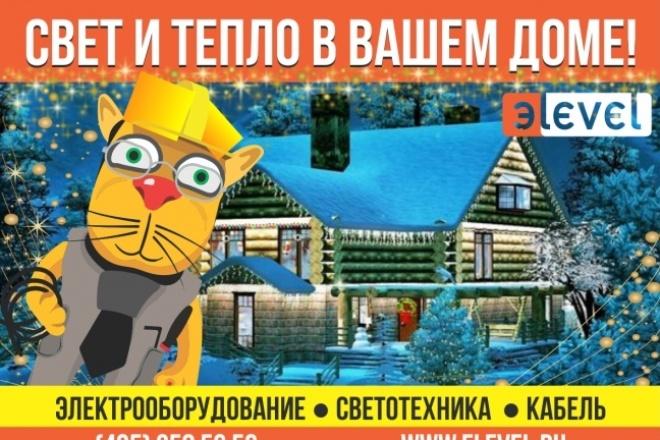 Выполню 2 варианта флаера, листовки 100 - kwork.ru