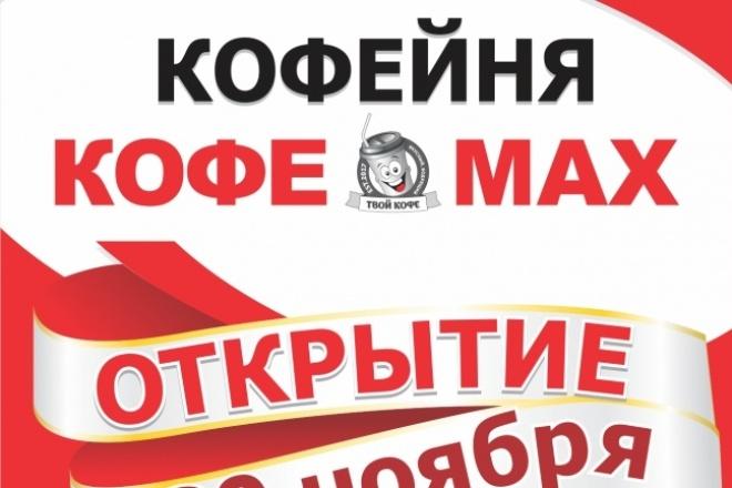 Выполню 2 варианта флаера, листовки 99 - kwork.ru