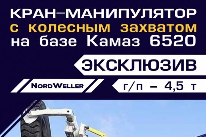 Выполню 2 варианта флаера, листовки 91 - kwork.ru
