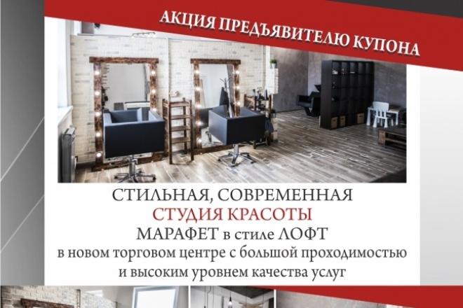 Выполню 2 варианта флаера, листовки 77 - kwork.ru