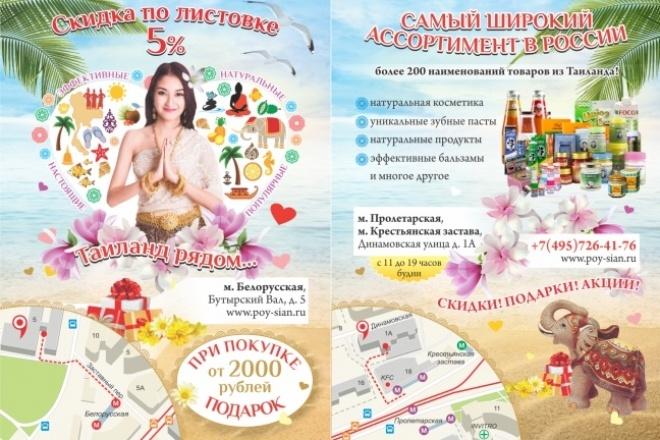 Выполню 2 варианта флаера, листовки 76 - kwork.ru