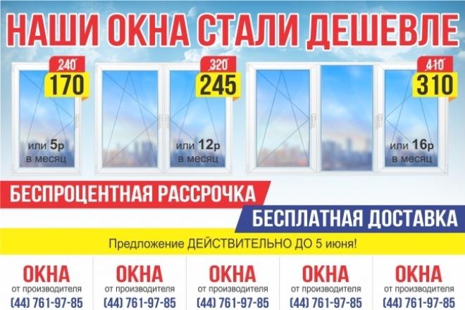 Выполню 2 варианта флаера, листовки 73 - kwork.ru