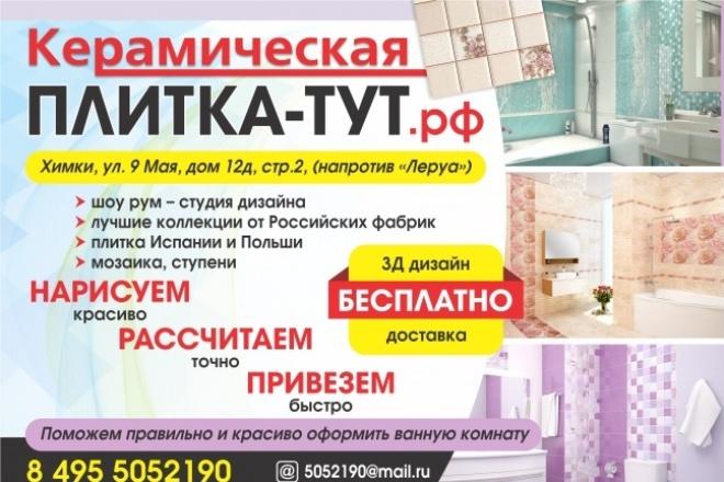 Выполню 2 варианта флаера, листовки 66 - kwork.ru