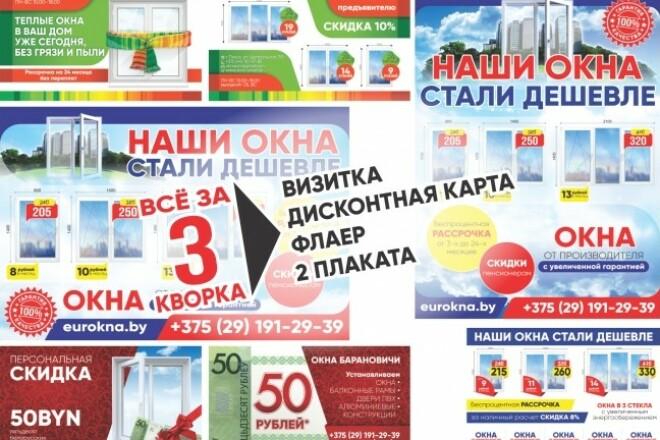 Выполню 2 варианта флаера, листовки 61 - kwork.ru
