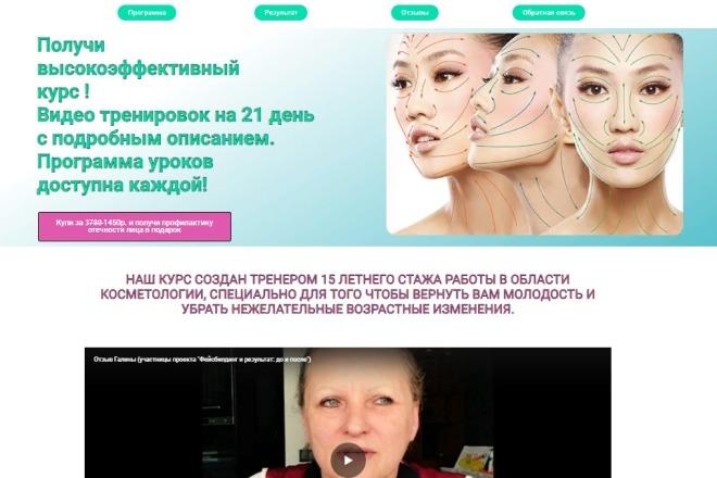 Одностраничный сайт на wordpress 3 - kwork.ru