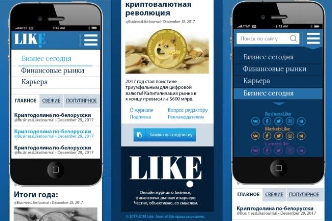Мобильный Дизайн сайта 1 - kwork.ru
