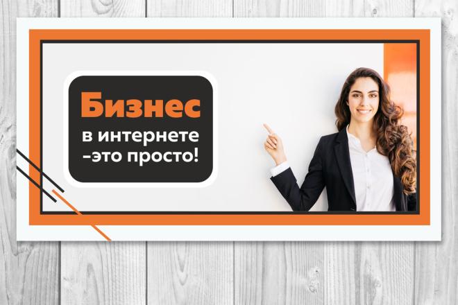 Баннеры для сайта или соцсетей 26 - kwork.ru