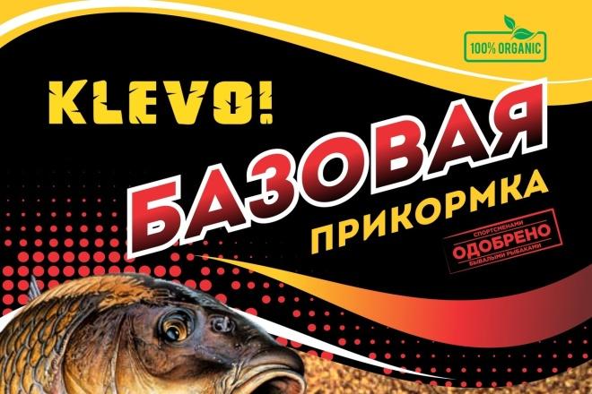 Макет этикетки 109 - kwork.ru