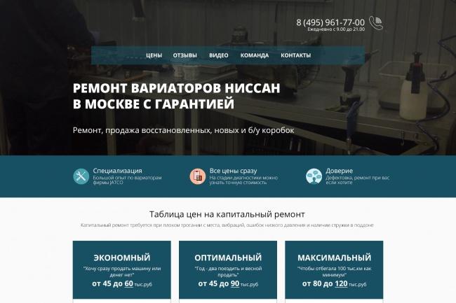 Любая верстка из PSD макетов 77 - kwork.ru