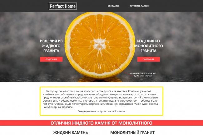 Любая верстка из PSD макетов 72 - kwork.ru