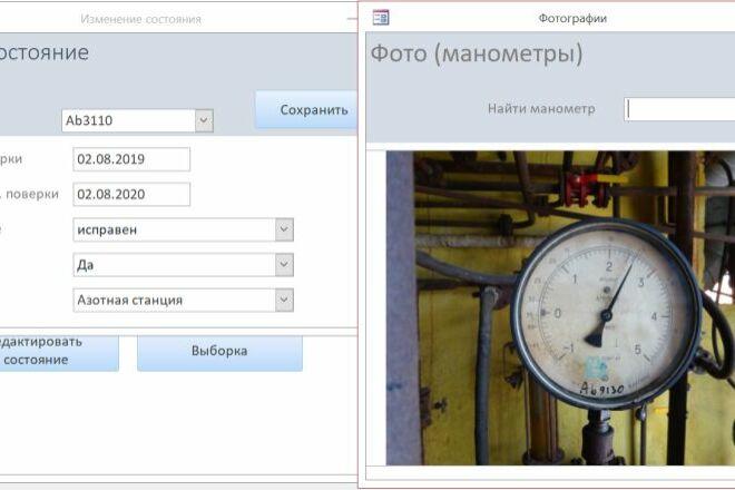 Создам базу в MS Access 1 - kwork.ru