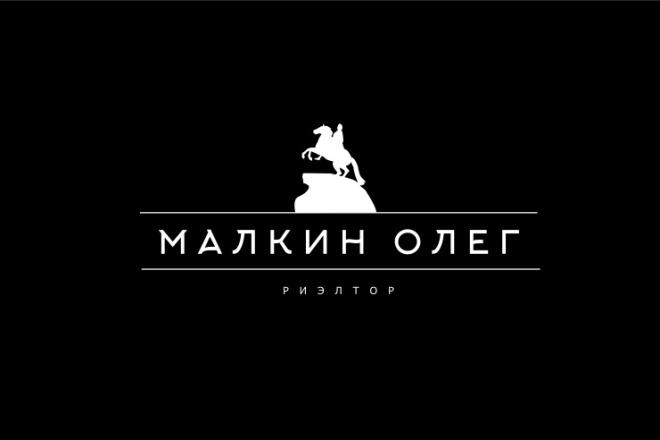 Сделаю стильный именной логотип 103 - kwork.ru