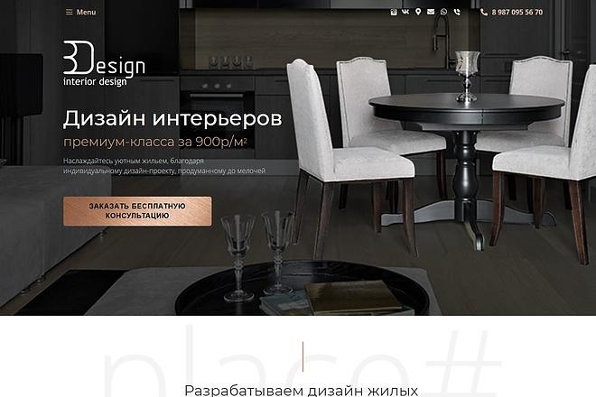 Верстка по дизайн-макету 8 - kwork.ru