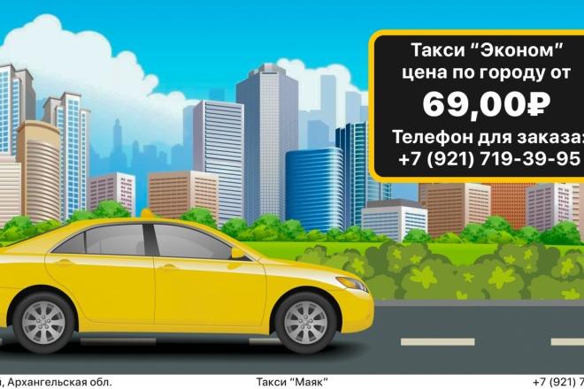Создам продающий рекламный баннер для соц. сетей 1 - kwork.ru