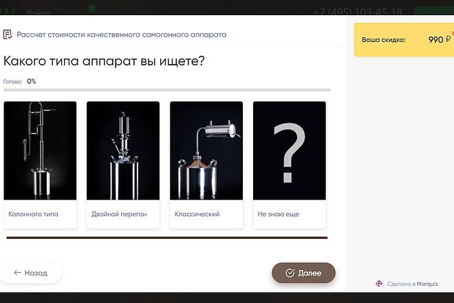 Квиз, без привязки к конструктору 9 - kwork.ru