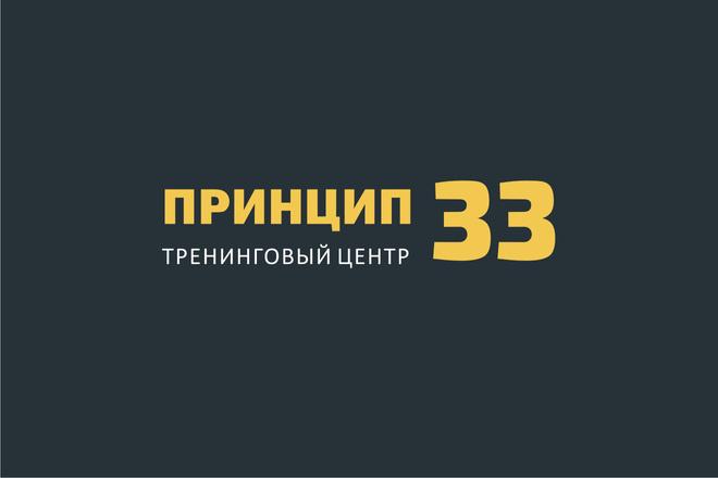 Переведу в вектор растровое изображение 4 - kwork.ru