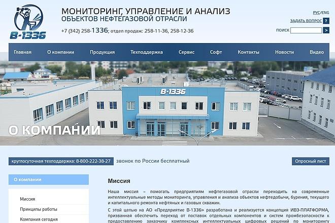 Доработка верстки CSS, HTML, JS 6 - kwork.ru
