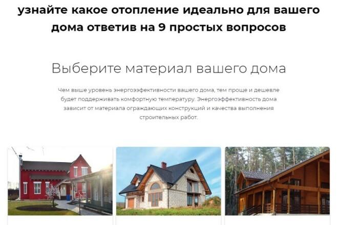 Копия Landing page с любой платформы. Лендинг, одностраничник под ключ 29 - kwork.ru