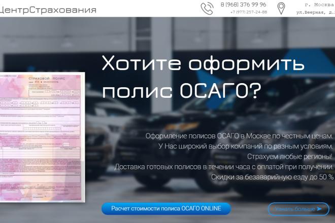 Копия Landing page с любой платформы. Лендинг, одностраничник под ключ 22 - kwork.ru