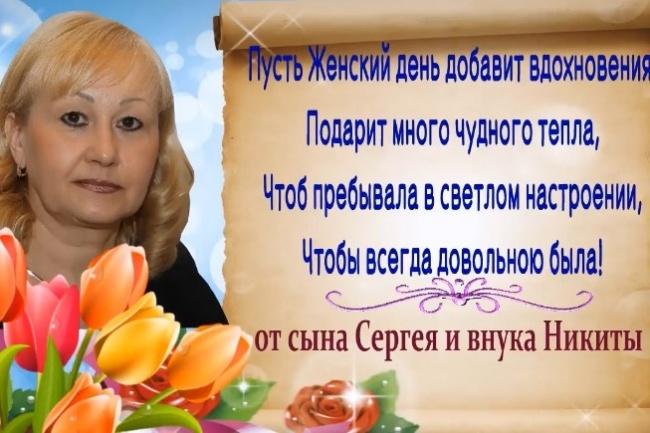Рисованное видео поздравление 2 - kwork.ru
