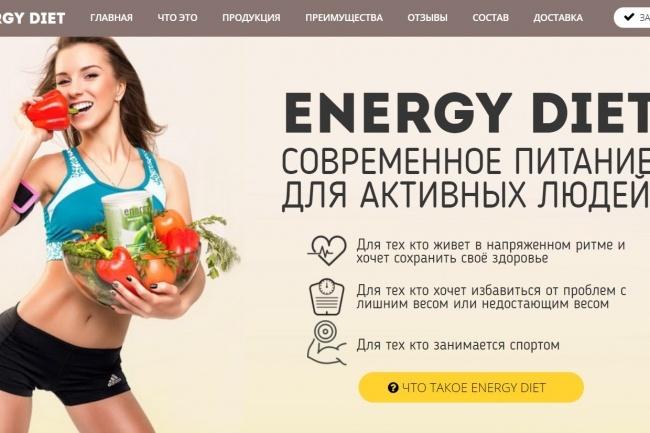 Копия Landing page с любой платформы. Лендинг, одностраничник под ключ 52 - kwork.ru
