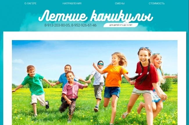 Копия Landing page с любой платформы. Лендинг, одностраничник под ключ 51 - kwork.ru