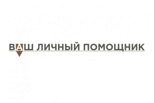 Логотип, товарный знак 1 - kwork.ru