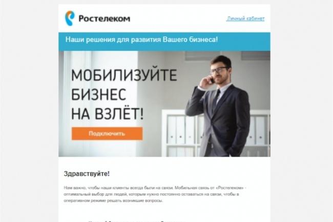 Html письмо шаблон для E-mail емайл рассылки. Дизайн и верстка 49 - kwork.ru
