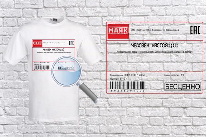 Создам индивидуальный дизайн бирки, этикетки или ценника 3 - kwork.ru