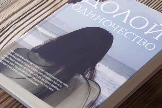 Сделаю восхитительную обложку для вашей книги 18 - kwork.ru
