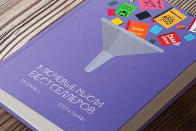 Сделаю восхитительную обложку для вашей книги 14 - kwork.ru