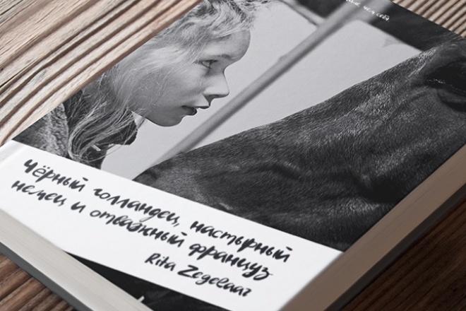 Сделаю восхитительную обложку для вашей книги 9 - kwork.ru