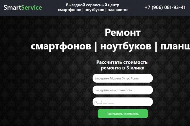 Верстка по дизайн-макету. Адаптивная верстка по вашему макету 29 - kwork.ru