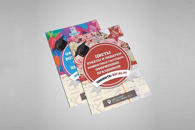 Дизайн листовки, флаера, брошюры 3 - kwork.ru