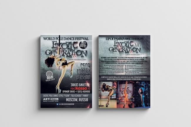 Дизайн листовки, флаера, брошюры 10 - kwork.ru