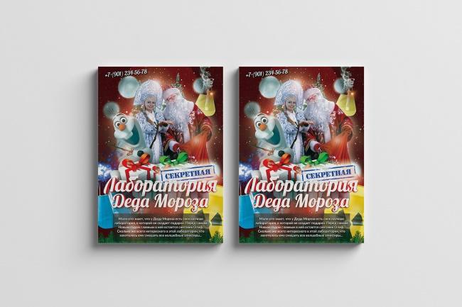 Дизайн листовки, флаера, брошюры 14 - kwork.ru