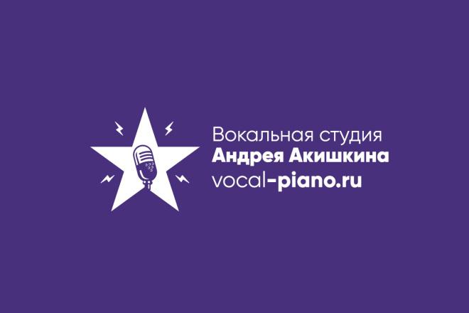 Дизайн логотипа по Вашему эскизу 99 - kwork.ru