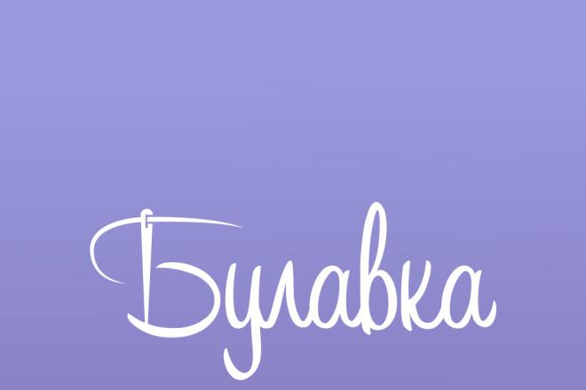 Дизайн логотипа по Вашему эскизу 98 - kwork.ru