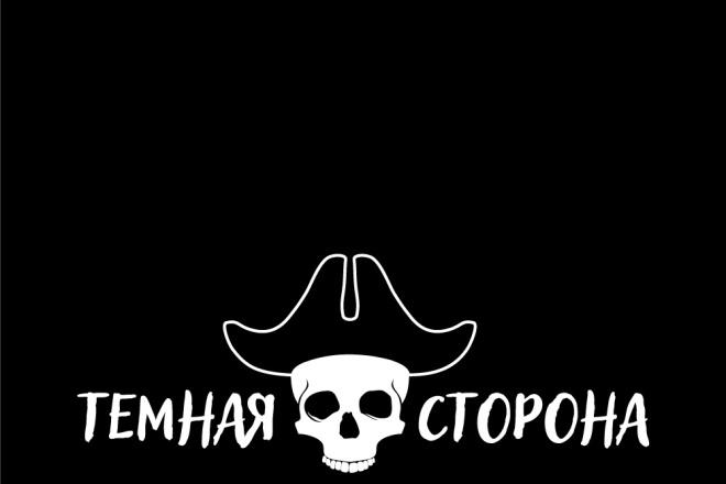 Дизайн логотипа по Вашему эскизу 94 - kwork.ru