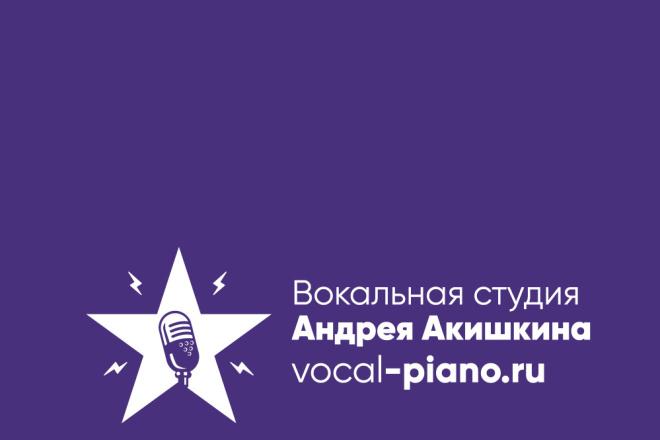 Дизайн логотипа по Вашему эскизу 80 - kwork.ru