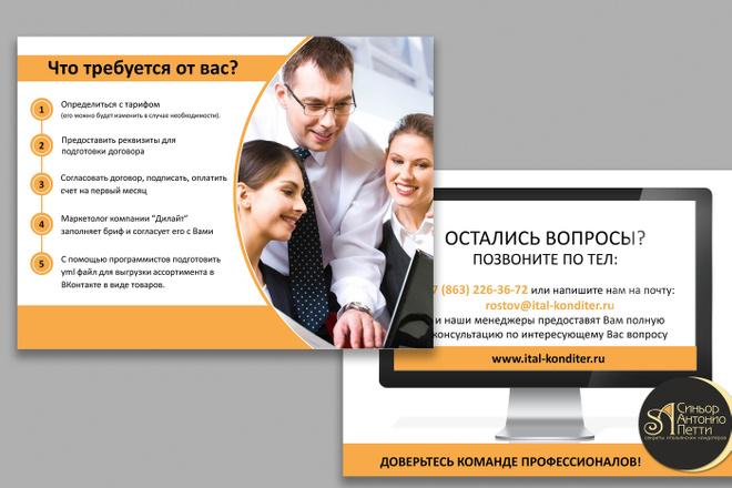 Сделаю презентацию в MS PowerPoint 46 - kwork.ru