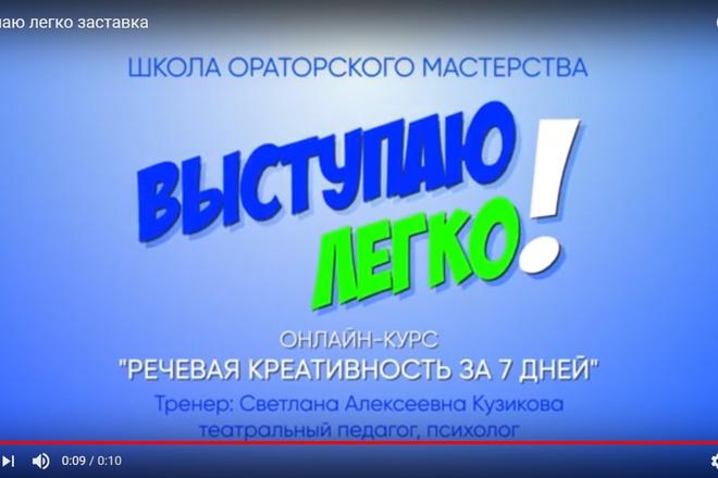 Видеозаставка 24 - kwork.ru