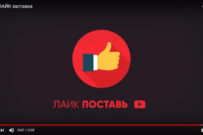Видеозаставка 25 - kwork.ru