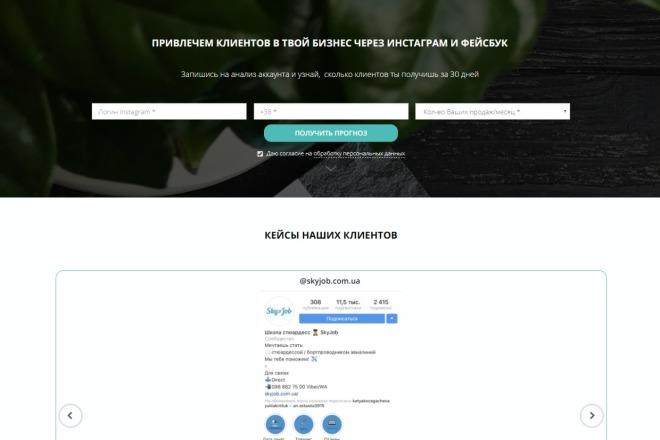 Скопирую одностраничный сайт, лендинг. Рабочие формы 2 - kwork.ru