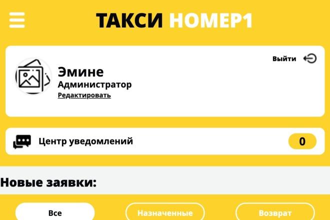 Разработаю модульный сайт по вашему ТЗ 7 - kwork.ru