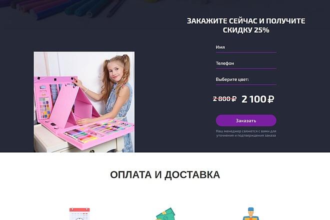 Landing Page с 0 + дизайн 51 - kwork.ru