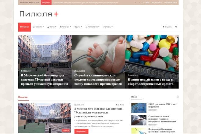 Подборка автонаполняемых сайтов на WordPress 2 - kwork.ru