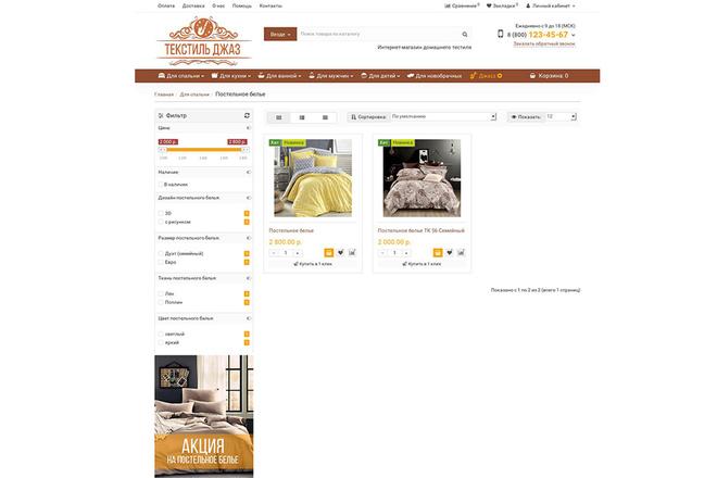 Профессиональный Интернет-магазин на Opencart 44 - kwork.ru