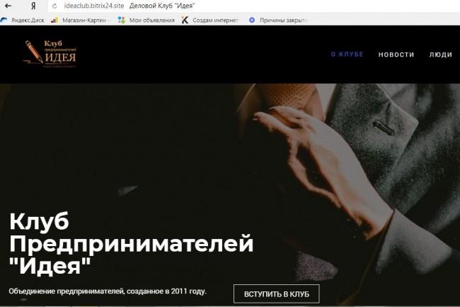 Создам информационный сайт компании 1 - kwork.ru