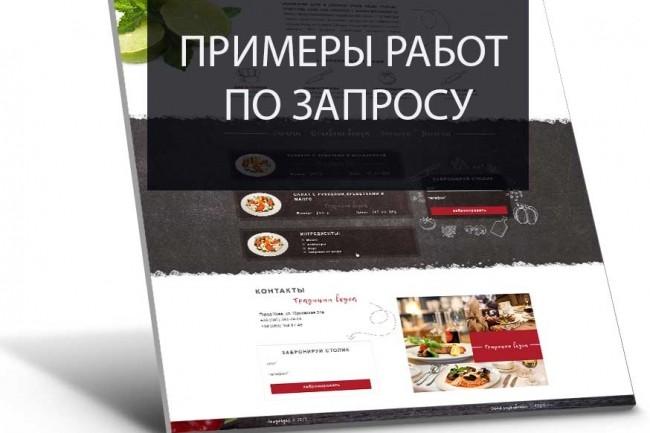 Верстка сайта по готовому макету 5 - kwork.ru